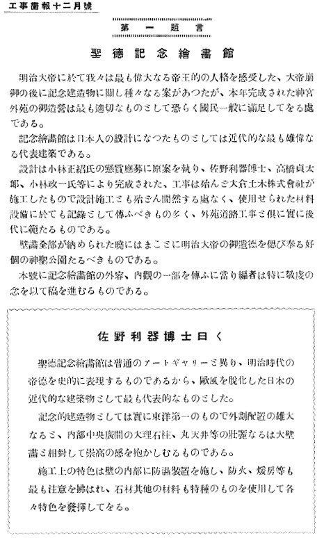 東京の森(3)聖徳記念絵画館とは