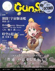 新作イラスト(表紙用)が『月刊群雛 (GunSu) 2014年10月号』に掲載! ──