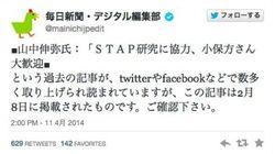 「山中伸弥氏:『STAP研究に協力、小保方さん大歓迎』」は、2ヶ月前の記事です。