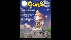 小説『オーロラの夜明け』のサンプルが『月刊群雛 (GunSu) 2014年10月号』に掲載! ──