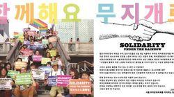 激しい偏見と妨害にさらされる韓国のLGBTへ、日本から激励の新聞広告(全文)