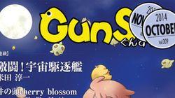 連載小説『井の頭cherry blossom~restart~The Blue Marble』第2回が『月刊群雛 (GunSu) 2014年10月号』に掲載! ──