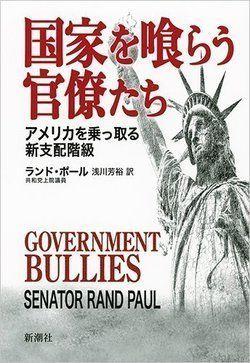 【ブックハンティング】暴走するアメリカの官僚制度