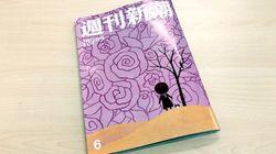 『週刊新潮』誌2015年2月12日号を読んで
