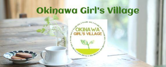 子育て中のお母さんが集い、夢を実現するコミュニティを作りたいーー沖縄・八重瀬の「沖縄ガールズビレッジ」が始動