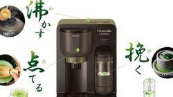 シャープが電動茶臼で茶葉を粉砕して点てるお茶メーカーを発表