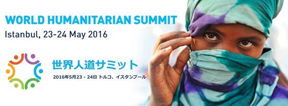 シリーズ「今日、そして明日のいのちを救うために ― 世界人道サミット5月開催」(11)