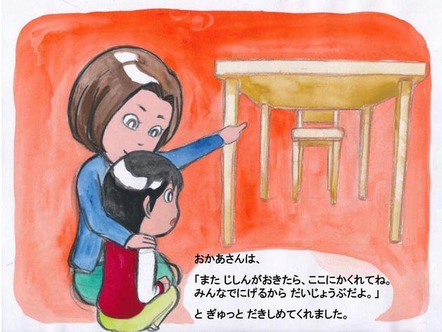 「地震が怖くて子供が家に帰れない。どうすれば...」絵本ができたよ【画像】
