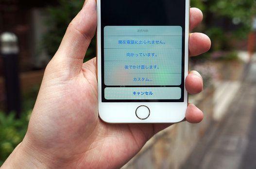 iPhoneに急な着信→テキストで対応する方法【Tips】