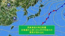 【天気情報】北日本の上空に強い寒気 北海道で初雪となるかも