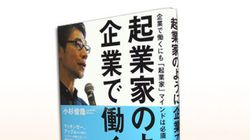 青山ブックセンターのビジネス書担当がオススメする一冊
