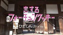 日本初・金融機関の「恋チュン」を仕掛けた飛騨信組に、突撃!