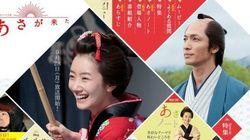 NHK朝ドラ『あさが来た』が期待できる3つの理由