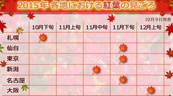 紅葉の見ごろはいつ? 全国マップ&カレンダー