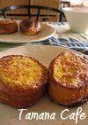 流行のフレンチトーストは、「ブリオッシュ」で作るのがオススメです☆