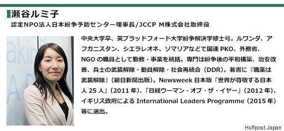 瀬谷ルミ子さん「グローバル人材は、肩書きがなくても活躍できる人」武装解除の専門家