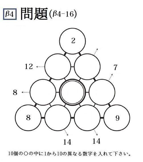 三角パズルに挑戦! 第38回