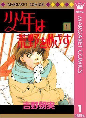 吉野朔実さん死去、代表作『少年は荒野をめざす』