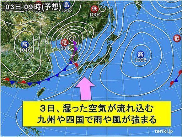 5月3日は九州でまた激しい雨の恐れ 沿岸部では高波にも注意