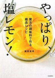 大人気調味料「塩レモン」は