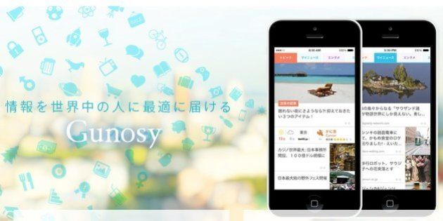 GunosyにKDDIが推定12億円出資 ニュース配信サービスの今後の行方は
