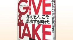 書店員がビジネスパーソンにオススメする一冊 『GIVE & TAKE