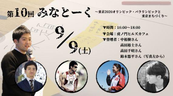 東京オリンピック・パラリンピックに向けて、僕たちにできること。