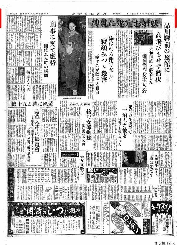 『阿部定事件』とは? 「サヨナラ、きりたんぽ」テレ朝ドラマに秋田県が抗議⇒タイトル変更へ