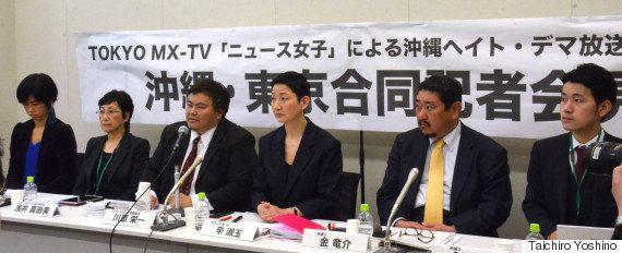 「ニュース女子」沖縄報道でBPOに人権侵害申し立て