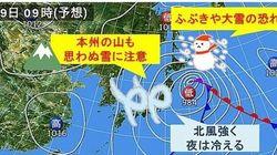 GW初日、北海道は大雪の予報 北風は全国的に強く