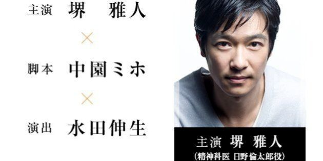 「Dr.倫太郎」日テレで4月スタート 堺雅人、1年半ぶりの連ドラ主演