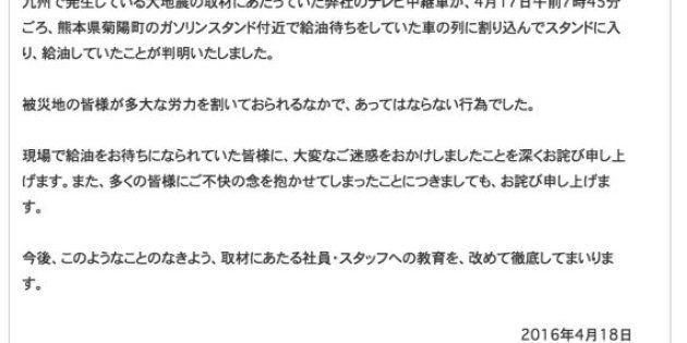 関西テレビ、熊本地震の取材めぐりお詫び 何があったのか?