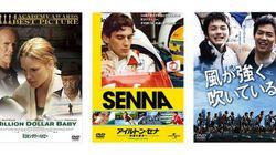 今世紀最高のスポーツ映画は何か?