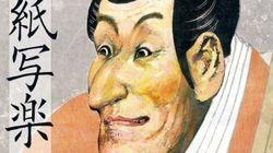 「鼻紙写楽」が手塚治虫文化賞。「幻の漫画家」32年ぶりの新刊はどんな内容?