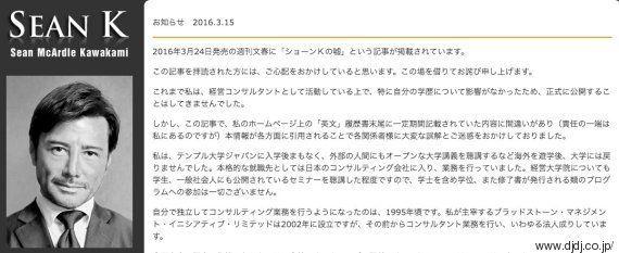 ショーンK氏の降板、古舘伊知郎氏と小倉智昭氏が番組で謝罪【経歴詐称】