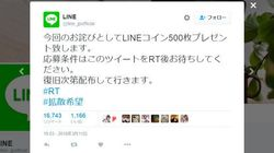 LINE送受信トラブル、おわびに「コイン500枚プレゼント」?