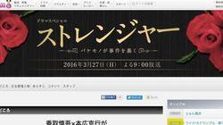 【ポーの一族】原案でドラマ化。香取慎吾が主演する「ストレンジャー」とは?