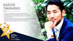 「グローバル・ティーチャー賞」トップ50に高橋一也さん 日本人で初めて【教育界のノーベル賞】