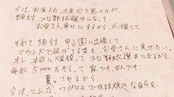 山崎康晃、昔の手紙を公開→ネットから「有言実行か」の声