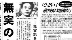 【名張毒ブドウ酒事件】死刑囚の奥西勝氏、89歳で死亡 無実訴えた43年間