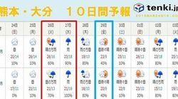 九州は4月27日に大雨の恐れ 土砂災害に注意