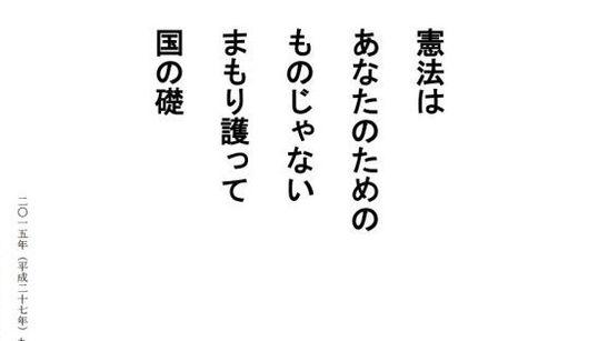 「憲法はあなたのためのものじゃない」安倍内閣に岡山弁護士会が会長コメント【安保法】