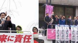 衆院北海道5区補選、与野党幹部が続々詰めかけ「最後のお願い」