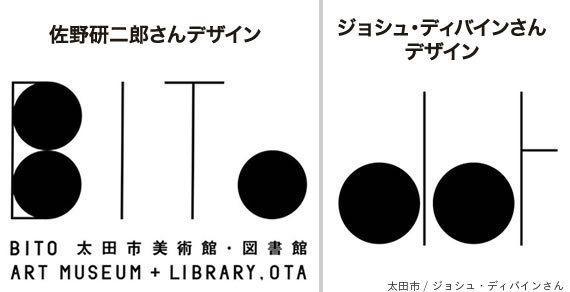 佐野研二郎氏のロゴを断念