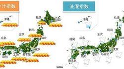 10月3日は広くお出かけ日和 北は暴風に警戒を