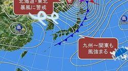 10月1日〜3日は低気圧が急速発達 雨や風が強まる各地の時間は?