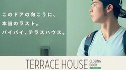 【Netflix】テレビより先に「テラスハウス」の新作 フジテレビが提供へ