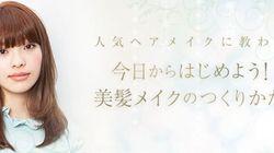 美髪メイクのつくりかた - Vol.2