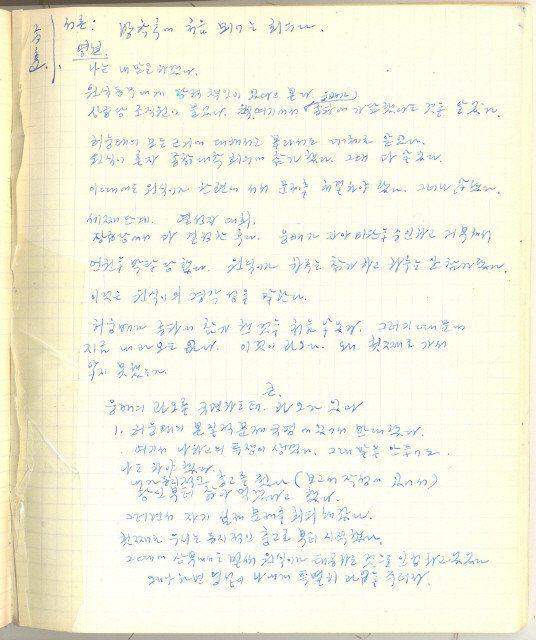 「北朝鮮の冬」を逃れ「ソ連の春」を求めた留学生たち その数奇な生涯をたどる