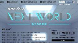 NHKスペシャル『NEXT